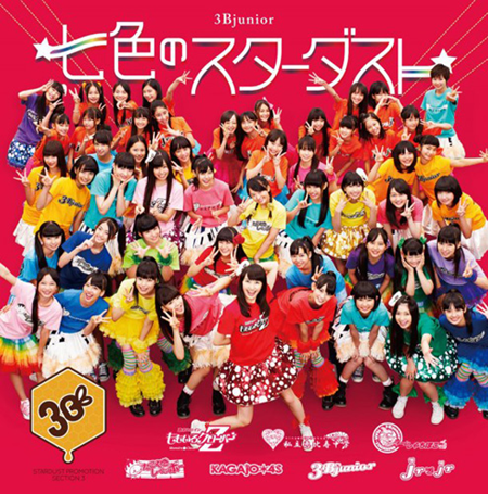 File:Nanairo Cover Limited.png