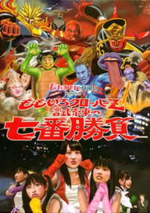 Momoclo Shiren 1 Cover