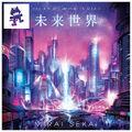 Varien & 7 Minutes Dead - Mirai Sekai EP