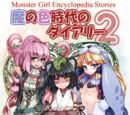 Monster Girl Encyclopedia Stories: Diary Of The Age of Monster Love II