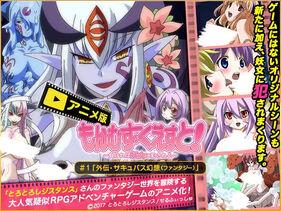 MGQ anime