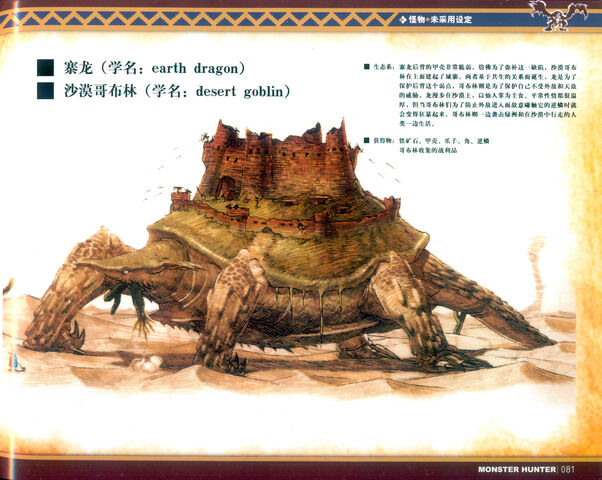 File:MONSTER HUNTER ILLUSTRATIONS VOL.1 081.jpg