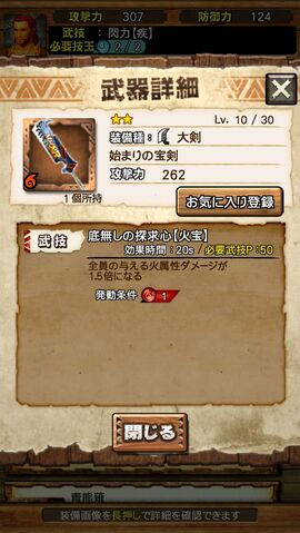 File:MHXR-Gameplay Screenshot 007.jpg