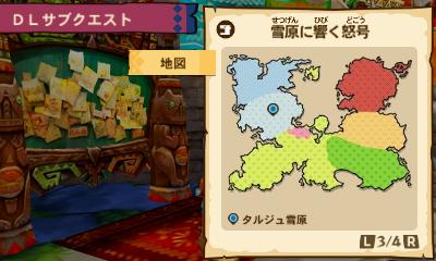 File:MHST-Gameplay Screenshot 055.jpg