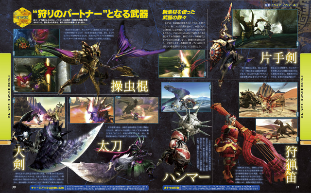 File:MH4G-Famitsu Scan 08-07-14 004.png