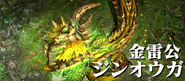 MHGen-Thunderlord Zinogre Intro