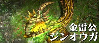 File:MHGen-Thunderlord Zinogre Intro.png
