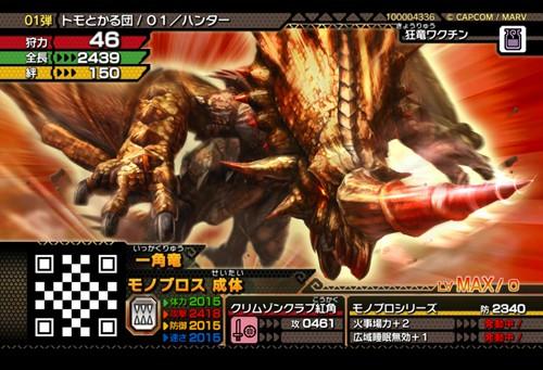 File:MHSP-Monoblos Adult Monster Card 001.jpg
