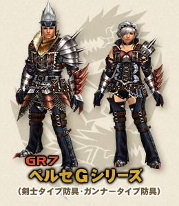 File:MHFG Peruse Armor Small.jpg