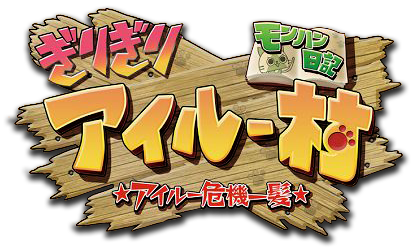MonHanGiriGiri-Logo-shadow
