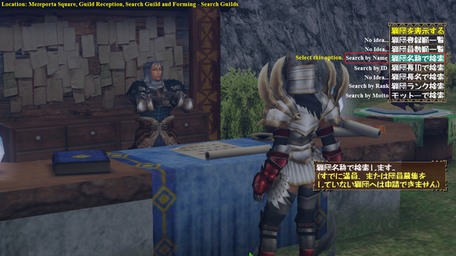 File:MHFO Guild Reception Guild Search and Forming Search Guilds Explanation.png