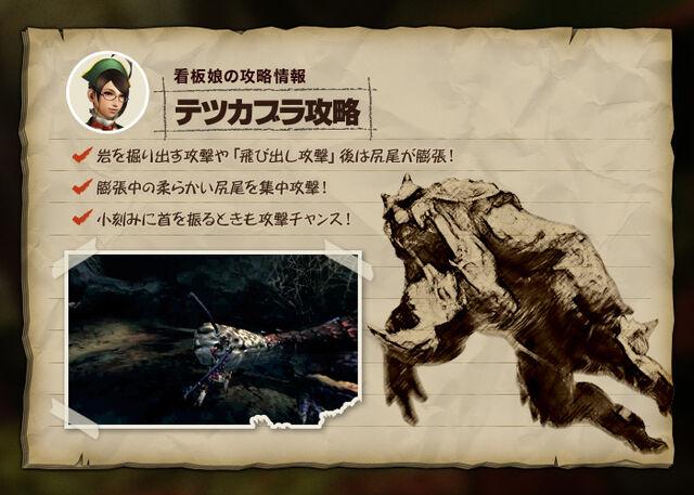 File:MH4-Tetsucabra Strategy.jpg