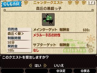 File:MHGen-Gameplay Screenshot 020.jpg