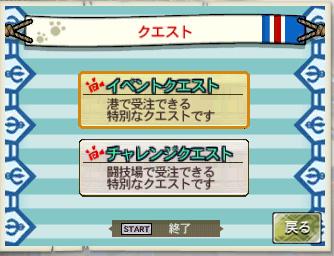 File:MH3G-Download Quest Menu.jpg