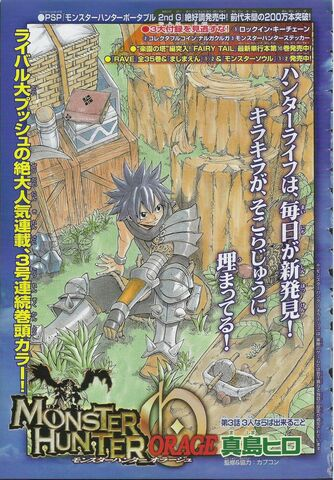 File:MH Orage Chapter 3.jpg