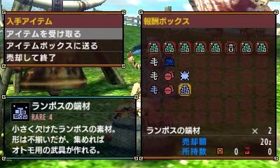 File:MHGen-Gameplay Screenshot 009.jpg