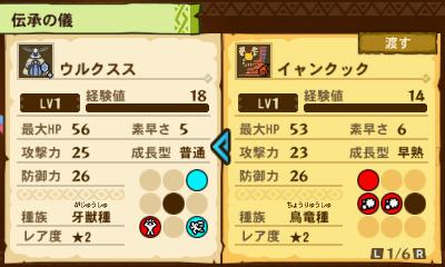 File:MHST-Gameplay Screenshot 021.jpg