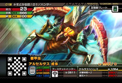File:MHSP-Seltas Adult Monster Card 001.jpg