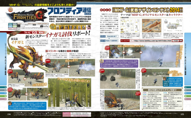 File:FrontierGen-Famitsu Scan 08-07-14 001.png