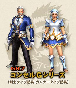 File:MHFG Konseru Armor Small.jpg