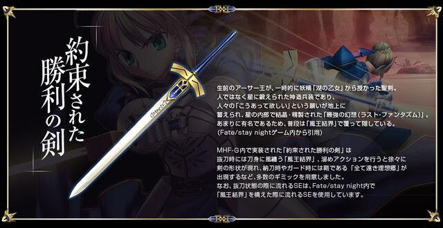 File:FrontierGen-Excalibur Sword of Promised Victory Image 001.jpg