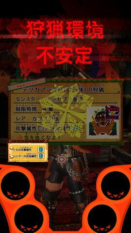 File:MHSpirits-Gameplay Screenshot 009.jpg