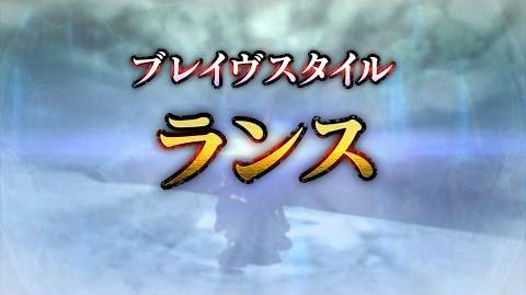 『MHXX』ブレイヴスタイル紹介映像【ランス】