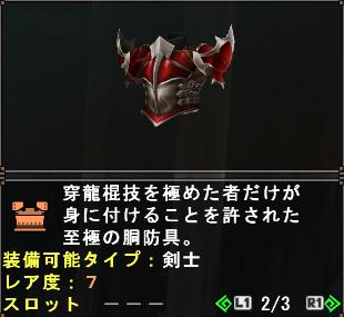 Hiden Armor (Red Tonfa)