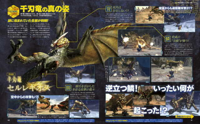 File:MH4G-Famitsu Scan 10-02-14 004.png