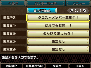 File:MHGen-Gameplay Screenshot 050.jpg