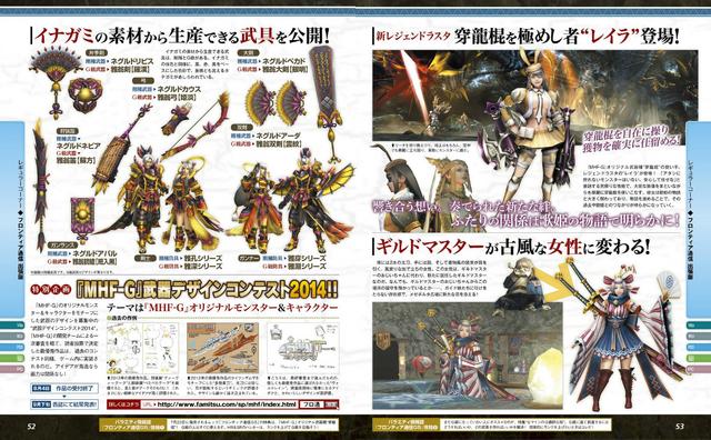 File:MHFG5-Famitsu Scan 07-10-2014 002.png