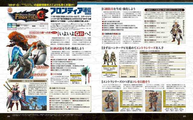 File:MHF-G6-Famitsu Scan 10-30-14 001.png