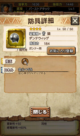 File:MHXR-Devil May Cry Equipment 006.jpg