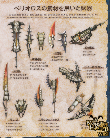 File:Barioth Ecology Book Scan 6.png