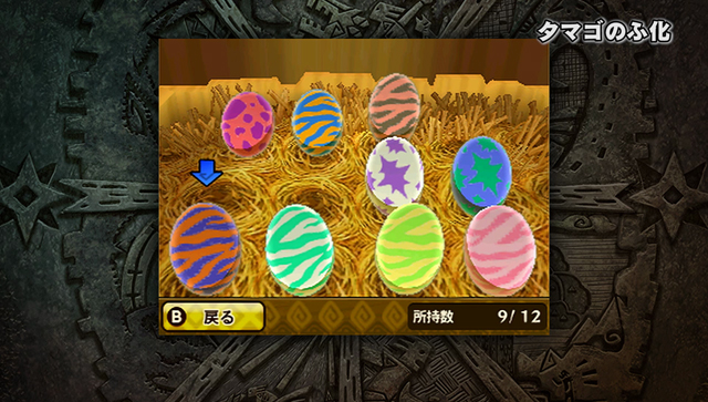 File:MHST-Gameplay Screenshot 046.jpg