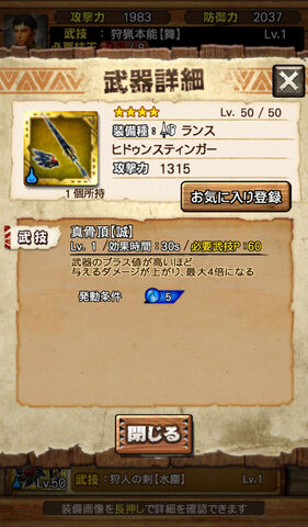 File:MHXR-Nargacuga Equipment 014.jpg