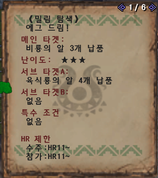File:Hunter Jungle HR1-31-P1-Quest07.png