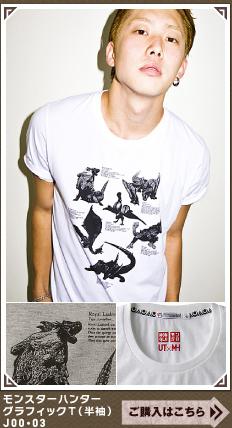 File:MHP3-MHP3 x UT T-Shirt 014.jpg