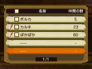 File:MHDFVDX-Gameplay Screenshot 030.jpg