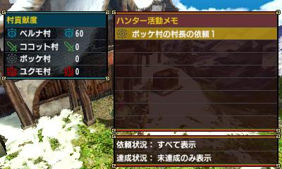 File:MHGen-Pokke Village Screenshot 012.jpg