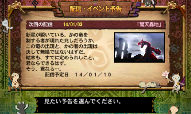 File:MH4 01-10-14 Preview.png