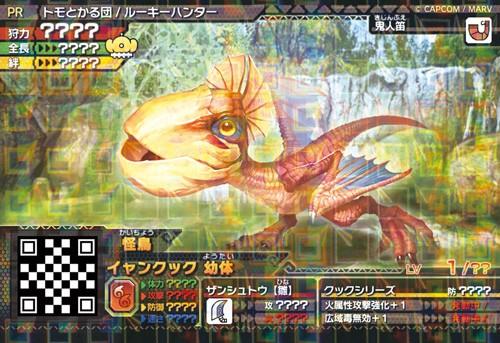 File:MHSP-Yian Kut-Ku Juvenile Monster Card 002.jpg