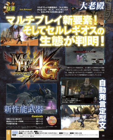 File:MH4G-Famitsu Scan 10-02-14 001.png