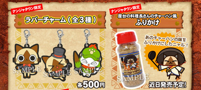 File:MH4 in Namja Town Goodies 1.jpg