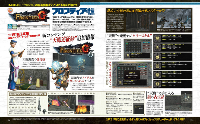 File:FrontierGen-Famitsu Scan 11-27-14 001.png