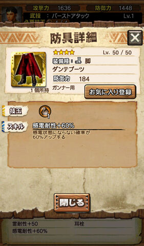 File:MHXR-Devil May Cry Equipment 005.jpg