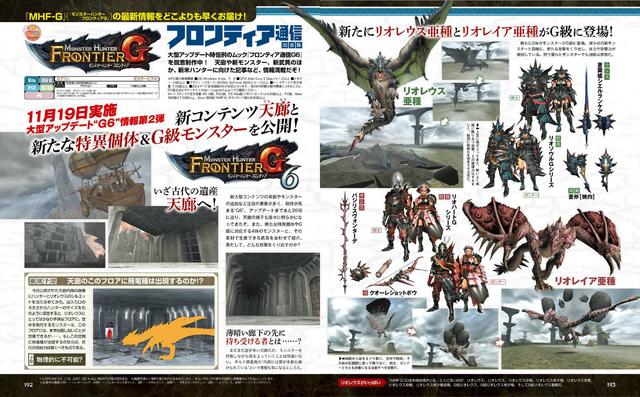 File:MHF-G6-Famitsu Scan 11-13-14 001.png