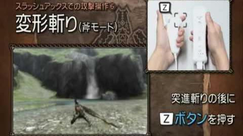 Monster hunter 3(tri) 슬래쉬 엑스(slash axe) 컨트롤 모션