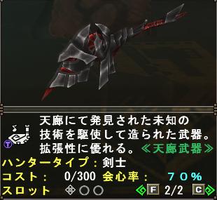Tenrou Weapon (Black HH)