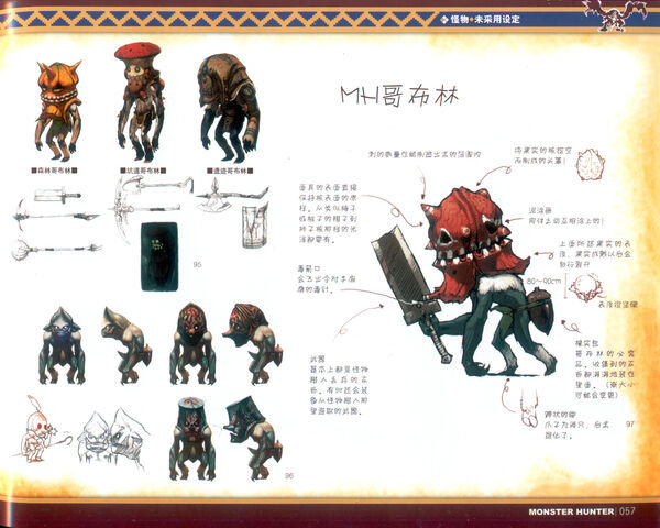 File:MONSTER HUNTER ILLUSTRATIONS VOL.1 057.jpg